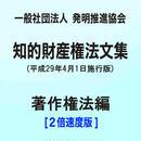 【2倍速】(一社)発明推進協会・知的財産権法文集(平成29年4月1日施行版)/著作権法編