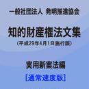 【通常速度】(一社)発明推進協会・知的財産権法文集(平成29年4月1日施行版)/実用新案法編