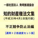 【通常+2倍速】(一社)発明推進協会・知的財産権法文集(平成30年4月1日施行版)/不正競争防止法編