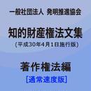 【通常速度】(一社)発明推進協会・知的財産権法文集(平成30年4月1日施行版)/著作権法編