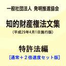 【通常+2倍速】(一社)発明推進協会・知的財産権法文集(平成29年4月1日施行版)/特許法編