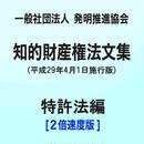 【2倍速】(一社)発明推進協会・知的財産権法文集(平成29年4月1日施行版)/特許法編