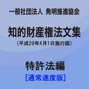 【通常速度】(一社)発明推進協会・知的財産権法文集(平成29年4月1日施行版)/特許法編
