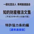 【通常速度】(一社)発明推進協会・知的財産権法文集(平成30年4月1日施行版)/特許協力条約編