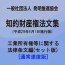 【通常速度】(一社)発明推進協会・知的財産権法文集(平成29年4月1日施行版)/工業所有権等に関する法律条文編(セット版)