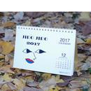 JIRO JIRO オリジナルカレンダー2017