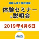 【10名限定】体験セミナー&説明会(傾聴心理士養成講座)2019年4月6日限定