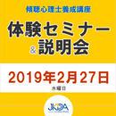 【10名限定】体験セミナー&説明会(傾聴心理士養成講座)2019年2月27日限定