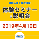 【10名限定】体験セミナー&説明会(傾聴心理士養成講座)2019年4月10日限定