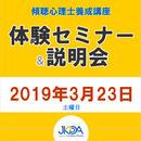 【10名限定】体験セミナー&説明会(傾聴心理士養成講座)2019年3月23日限定