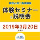 【10名限定】体験セミナー&説明会(傾聴心理士養成講座)2019年3月20日限定