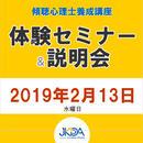 【10名限定】体験セミナー&説明会(傾聴心理士養成講座)2019年2月13日限定