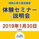 【10名限定】体験セミナー&説明会(傾聴心理士養成講座)2019年1月30日限定