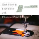 【特別注文】ジョイチチ 頭部枕+脚部枕+あなたの生地で枕カバー縫製(ご注文~納品まで約1か月)