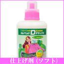 ジョイベックDデラックス 1,000g【繊維の風合回復剤】ソフトタイプ