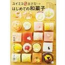 【締切ました】会員限定プレゼント『ユイミコ謹製抜き型つき はじめての和菓子』