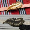 真鍮生地・燻加工 フェザー型帯留め1個/着物や浴衣に