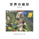世界の統計2018 [978-4-8223-4004-9]-05