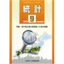 月刊誌「統計」平成26年9月号 特集:わが国企業の新興国への海外戦略