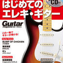 DVD&CDでよくわかる! はじめてのエレキ・ギター