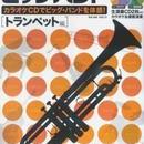 はじめてのビッグバンド[トランペット編]カラオケCDでジャズセッションを体感!