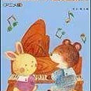 こどものピアノ連弾曲集 2/アニメ編