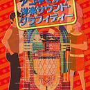 アコギで弾く洋楽サウンド・グラフィティー