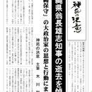 【最新号】会報「神苑の決意」 第23号