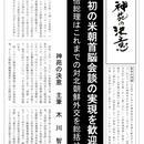 【最新号】会報「神苑の決意」 第21号第22号合併号