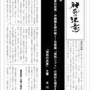 会報「神苑の決意」 第20号