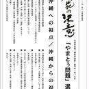 「神苑の決意」やまとぅ問題選集① 沖縄への視点/沖縄からの視点