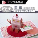 【型紙】おもちゃのロボット(ポップアップカード)[PDF]