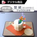 【型紙】ジョウロとお花(ポップアップカード)[PDF]