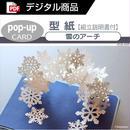 【型紙】雪のアーチ(ポップアップカード)[PDF]