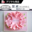 【型紙】桜のリース(ポップアップカード [PDF]