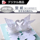 【型紙】恋する白鳥さん(ポップアップカード)[PDF]
