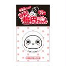 『廻転!楕円ちゃん』特製缶バッジ(かるかん饅頭)
