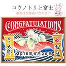 コウノトリと富士 祝旗のみ