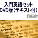 入門英語セット(DVD版+テキスト製本)