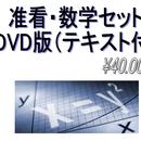 准看数学セット(DVD版+テキスト製本)