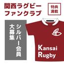 関西ラグビーファンクラブ2017 シルバー会員