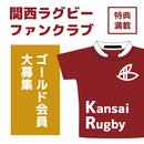 関西ラグビーファンクラブ2017 ゴールド会員