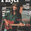 Player プレイヤー 1991年5月号 No.303