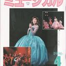 ミュージカル 1996年4月号