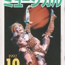 ミュージカル 1992年10月号