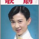 歌劇 1995年6月号