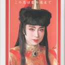 宝塚歌劇雪組公演 この恋は雲の涯まで 1992年3月26日→5月12日宝塚大劇場プログラム