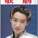 歌劇 1996年5月号