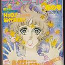 プチマーガレット春の号 「H2O!前代未聞!!」山本鈴美香総集編