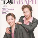 宝塚GRAPH 1999年4月号